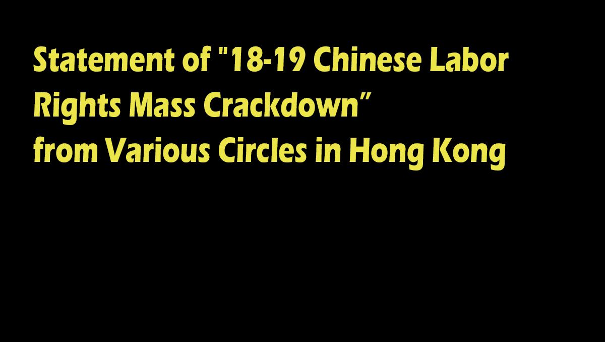 Statement of '18-19 Chinese Labor Rights Mass Crackdown' from Various Circles in Hong Kong